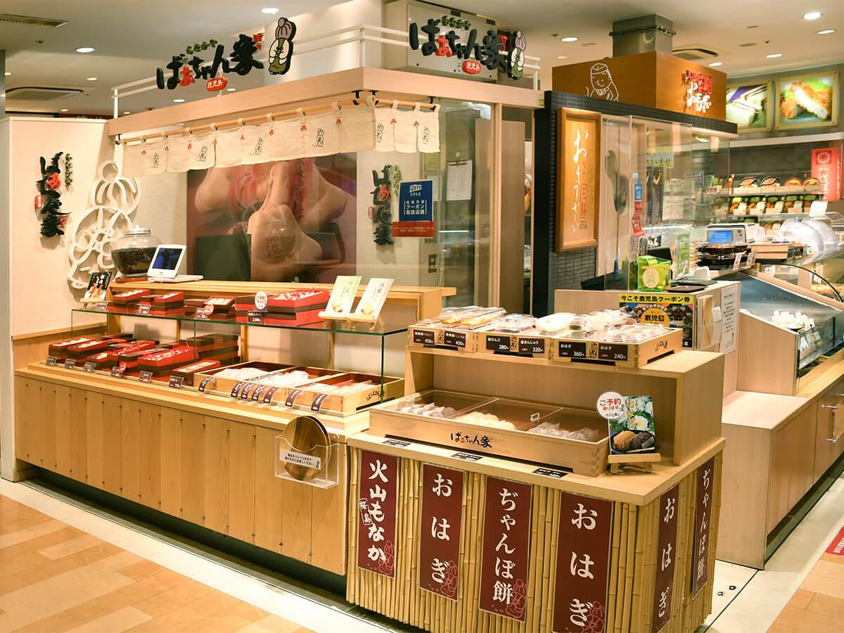 アミュプラザ鹿児島店